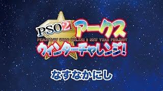 『PSO2』アークスウィンターチャレンジ なすなかにし 2019/01/28