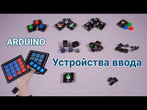 Кнопки, переключатели, модули, клавиатуры для Arduino/ESP/Piranha/PI
