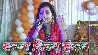 Satyam Shivam Sundaram live stage show Indian music centre