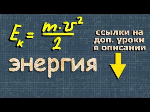 Видео урок: Физика. 9-й класс (Подготовка к ГИА). 1 занятие