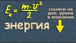 ПОТЕНЦИАЛЬНАЯ И КИНЕТИЧЕСКАЯ ЭНЕРГИЯ 7 класс Романов