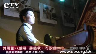 與周董PK鋼琴 薛嘯秋:可以啊