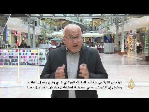 أردوعان ينتقد رفع البنك المركزي لسعر الفائدة  - 21:54-2018 / 9 / 13