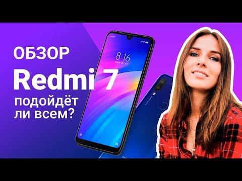 Обзор Redmi 7 | От «Румиком», магазина Xiaomi