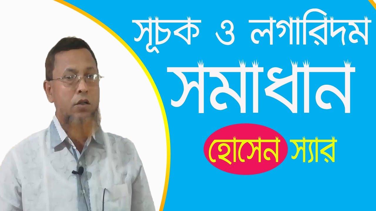 Math   সূচক ও লগারিদম   Hossain sir   Hathazari Girls High School & College   Faysal Jewel