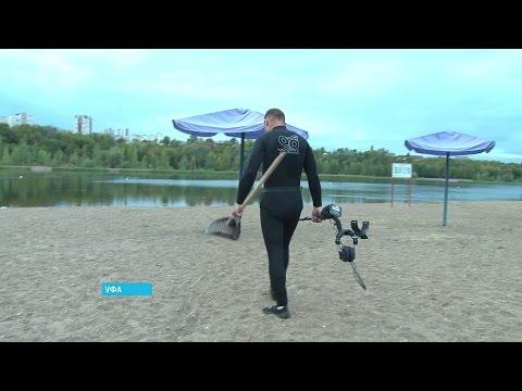 В Уфе на пляж вышли кладоискатели