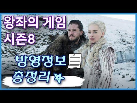 왕좌의 게임 시즌8 방영일 및 정보 총정리