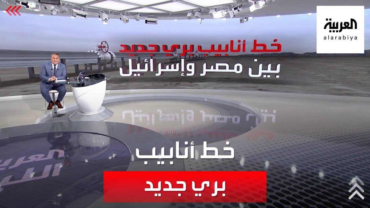مصر تبحث مع إسرائيل إنشاء خط أنابيب بري جديد  - نشر قبل 5 ساعة