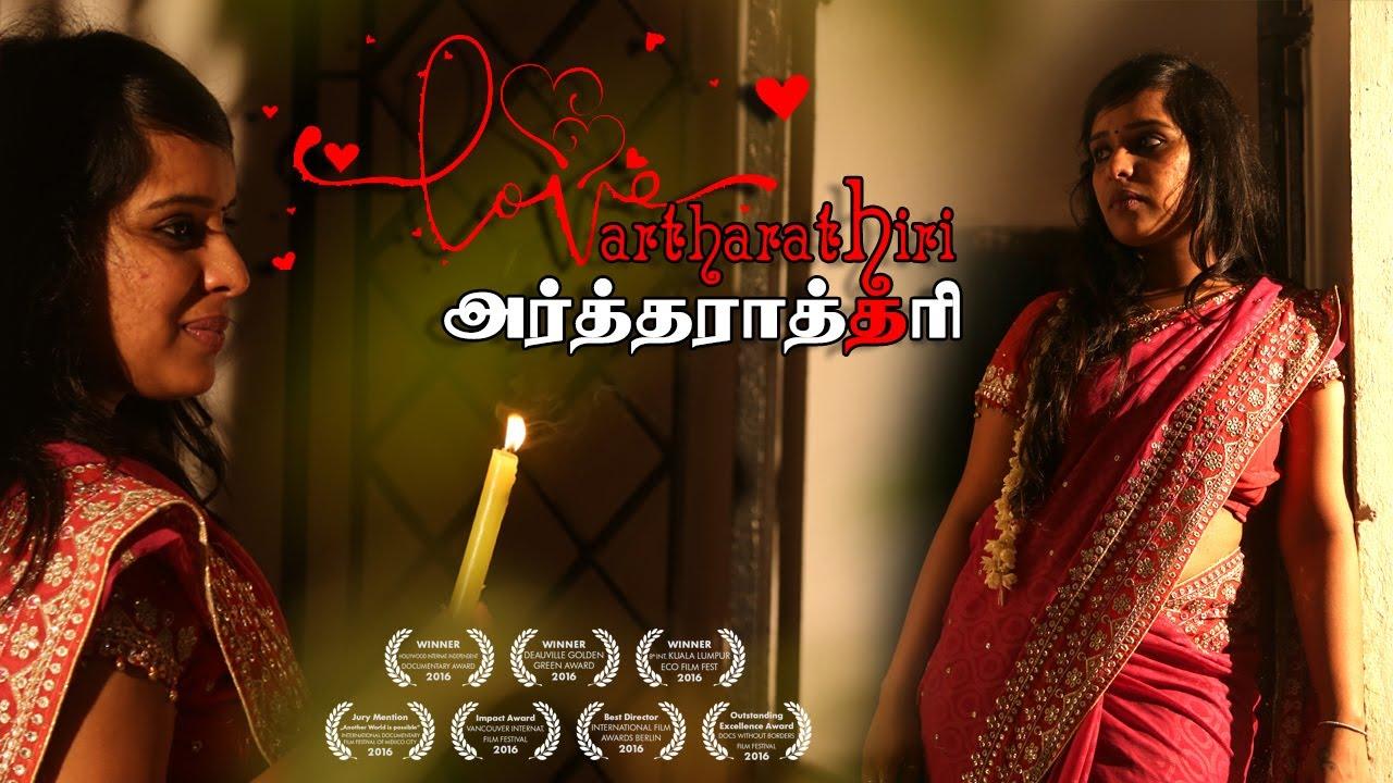 அர்த்தராத்திரி  - ARTHARATHIRI