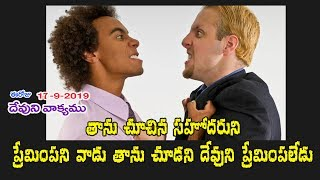 Today Bible Messagethe Mirror Of ChristDaily Bible Verse In Teluguword Of Godtodays Promise