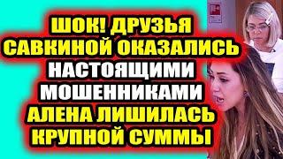 Фото Дом 2 свежие новости - от 3 марта 2021 (3.03.2021) Мошенники обманули Савкину на 200 тысяч!