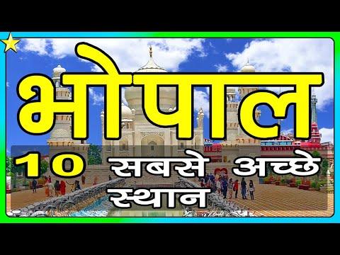 10 Best Places To Visit In Bhopal 👈 | भोपाल में घूमने के 10 प्रमुख स्थान | Hindi Video | 10 ON 10