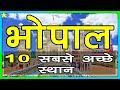 10 Best Places To Visit In Bhopal 👈   भोपाल में घूमने के 10 प्रमुख स्थान   Hindi Video   10 ON 10