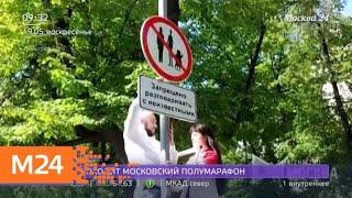 Смотреть видео Вход в 52 музея будет бесплатным 19 мая - Москва 24 онлайн