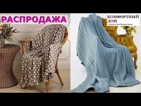 Распродажа чехлов на диваны, кресла, кровати. Пледы