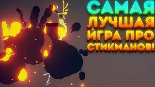 САМАЯ ЛУЧШАЯ ИГРА ПРО СТИКМАНОВ! - Stick Fight: The Game