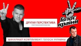 шИкарный комплимент Голоса Украины. | «Другая Перспектива»