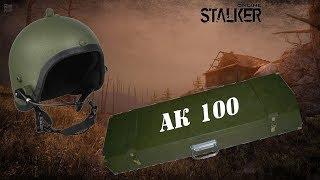 STALKER ONLAYN: AK OCHIQ 20 QUTILARI VA 10 QUTILARI K6-3