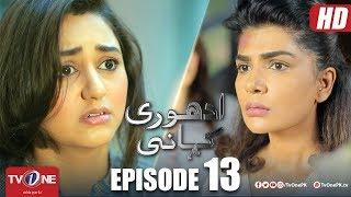 Adhuri Kahani | Episode 13 | TV One Drama | 6 December 2018