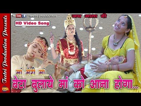 Maa ko Aana Hoga || Maa Meri Maa || New Navratri Song 2018
