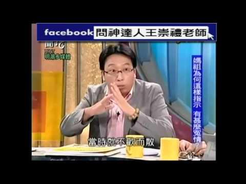 160719新聞挖挖哇:王崇禮老師談地主強行遷墓案例