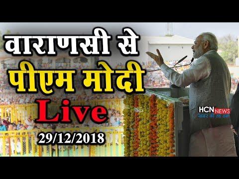 PM Modi Live From Varanasi | PM Modi Live Rally | International Rice Research Institute | HCN News