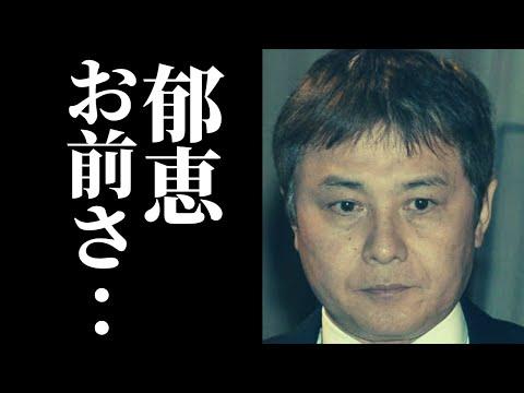 渡辺徹が目撃した目を疑う現場に榊原郁恵「違うのよ…!」がヤバい