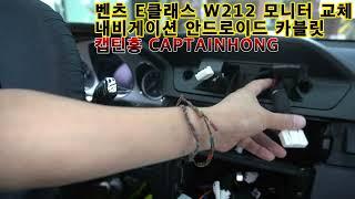 [은평구핫플레이스 캡틴홍CAPTAINHONG] 벤츠 E…