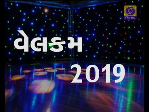 Happy New Year | Special Programme -WELCOME 2019