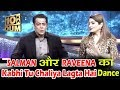 Salman और Raveena ने किया Kabhi Tu Chhalia Lagta Hai गाने ने पर डांस | Dus Ka Dum