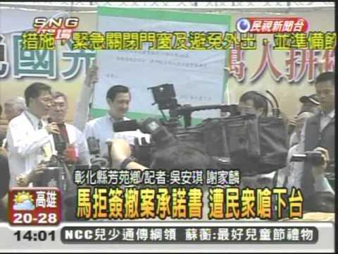 馬英九拒絕簽署反對國光石化,主持人、民眾轟馬英九下台