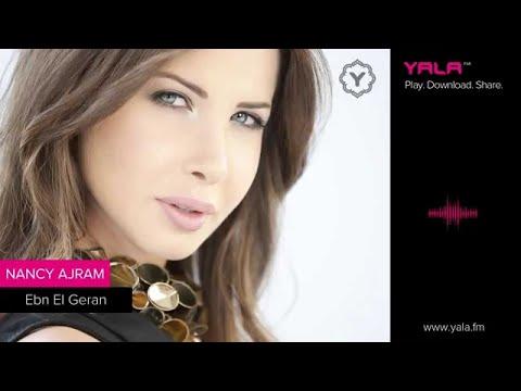 Nancy Ajram - Ebn El Geran (audio) نانسي عجرم - إبن الجيران - أغنية