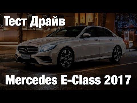 Mercedes E Class 2017 Тест Драйв