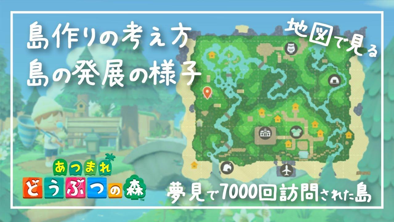 森 マップ あつ 島 クリエイター