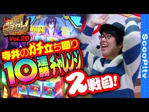 回胴チャレンジ vol.20