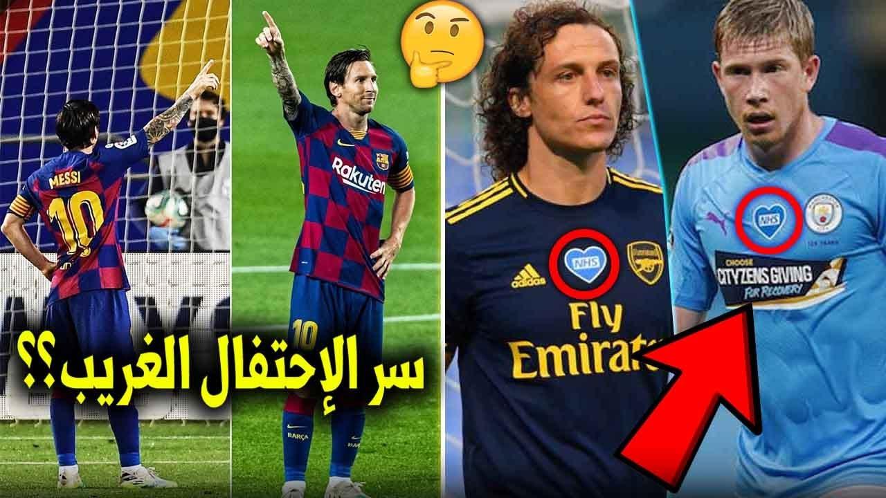 ما سر إحتفال ميسي الجديد والغريب في آخر مباراة؟ وما معنى الشعارات على قمصان السيتي وآرسنال؟
