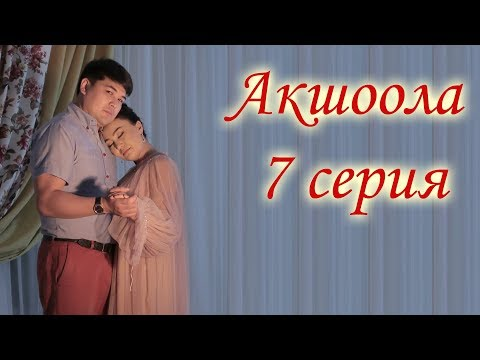 Акшоола 7 серия - Кыргыз кино сериалы