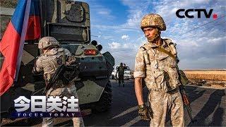 《今日关注》 20191024 俄入叙土边境联合巡逻 美不甘做输家?  CCTV中文国际