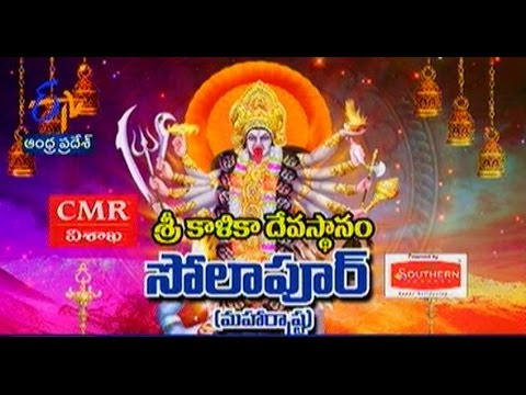 Teerthayatra - Sri Kalika Devastanam Solapur  23rd August  2015- తీర్థయాత్ర – Full Episode