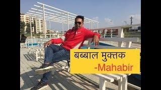 बब्बाल मुक्तक - Mahabir Bishwakarma
