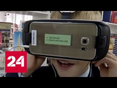 В Москве открылась первая Smart-библиотека - Россия 24