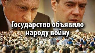 Власть России объявила народу войну