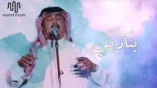 محمد عبده   ناديت .. خانتني السنين .. اللي مَضت راحت ( صوتك يناديني ) HQ
