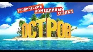 Остров 10 серия - Премьера на ТНТ