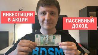 Как инвестировать в акции с 1000 рублей | Пассивный доход