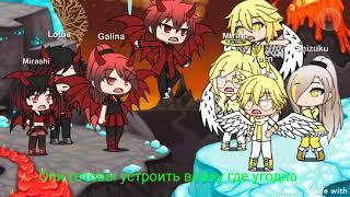 Семья Ангелов и Демонов 1 серия
