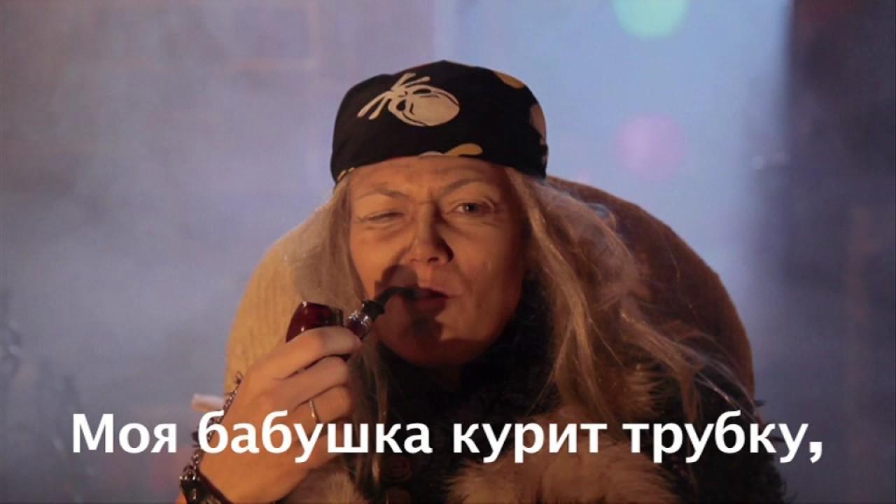 Караоке моя бабушка курит трубку