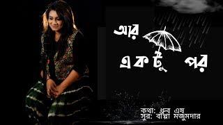 Ar Ektu Por||Abanti Sithi | Bappa Mozumder | Dhruba Esh  [Studio Version]