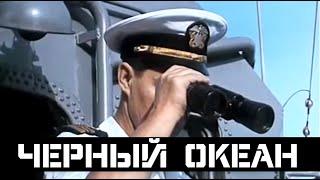 """ВОЕННЫЙ ФИЛЬМ ВЗОРВАЛ ИНТЕРНЕТ! """"ЧЕРНЫЙ ОКЕАН"""" Русские боевики, военные фильмы, детективы"""