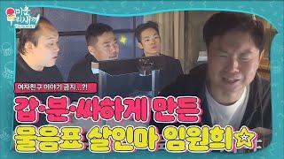 임원희, 한순간 고요해지게 만든 '물음표 살인마'ㅣ미운 우리 새끼(Woori)ㅣSBS ENTER.